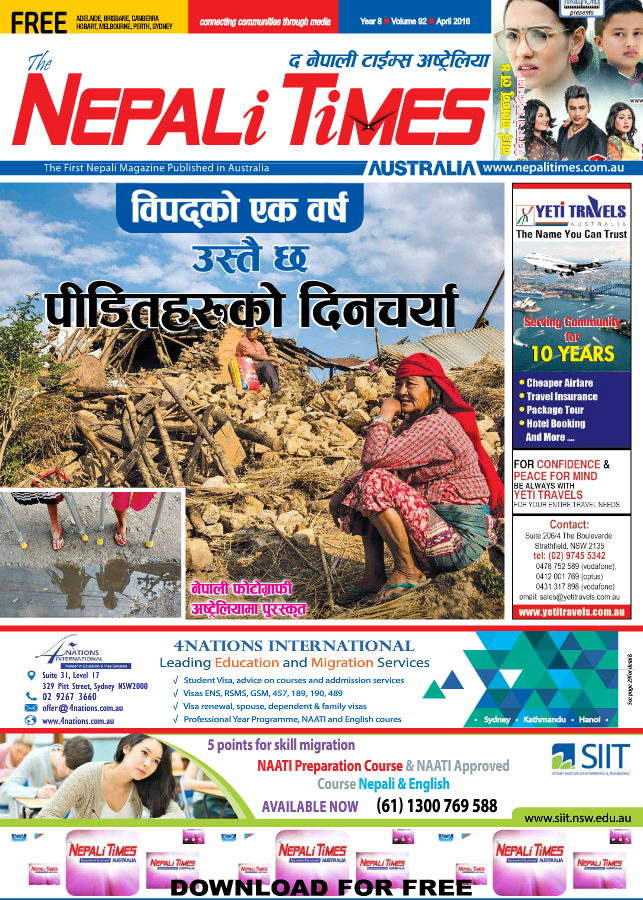 click here for epaper