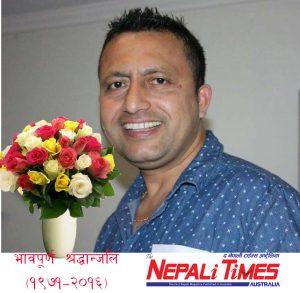 Suraj_Bhattarai-C